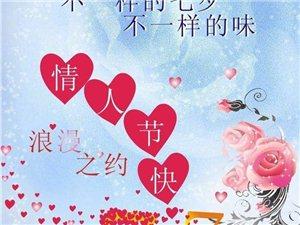 七夕情人节之际,真心祝福咱大临泉的帅哥、美女都能成双成对!临泉的明天靠你们去建设!