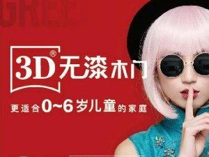3D�o漆木�T全屋定制扎旗旗�店