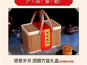 预售月饼,价格美丽,包装精美。