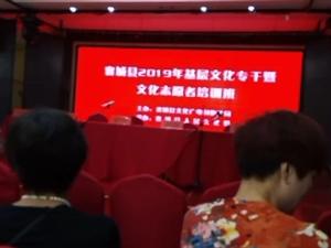 2019年我有幸参加美高梅平台县基层文化专干暨文化志愿者培训班
