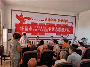 许昌市第二人民医院来我村义珍。