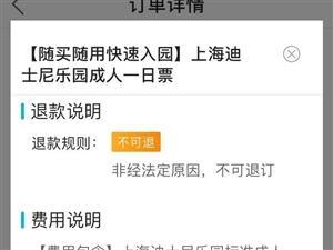 上海迪士尼��@被�A政�W生告上法庭!你支持哪一方?