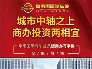 阜南���H汽�城�k公��字��