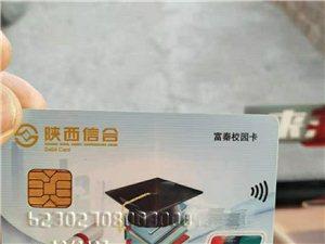 【招领启事】本人捡到山阳中学学生银行卡一张来电领取