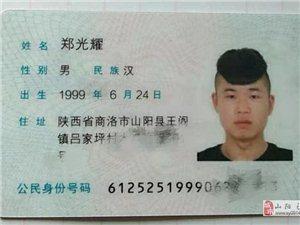 【失物招领】本人捡到王闫镇吕家坪村郑光耀身份证来电领取!