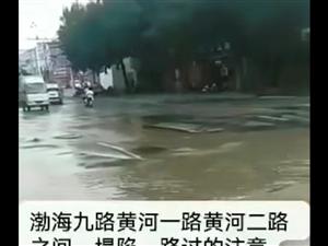 提醒滨州广大市民朋友:不信谣,不传谣!谣言一:今晚七点市区会把所有井盖打开。谣言二:黄河一路