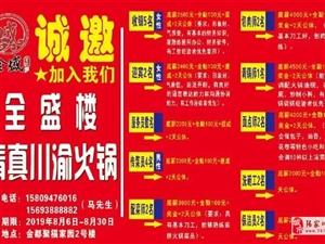 张家川全盛楼清真川渝火锅开业在际高薪诚聘员工