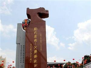 汉风古韵关王庙:特色小镇豫剧乡