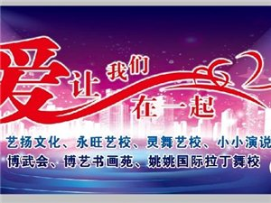 """2019.8.13晚,涉县龙山公园""""因为爱在一起""""大型文艺晚会!"""