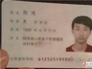 【失物招领】陈鸿身份证被人捡了,看到请电话领取