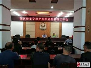 直属中队组织召开城区校车交通安全和宣传管理工作会