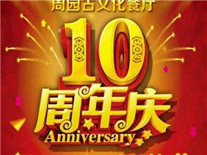周园10周年庆!餐厅宴席火热预定中!包间订餐免门票啦!