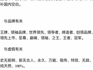 """019新�V告法禁用�~新�V告法中只是明�_不能使用""""��家�、最高�、最佳""""等用�Z,但�@其中的""""等""""并"""
