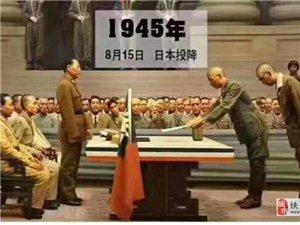 1945年的今天日本投降……