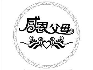 中元节……