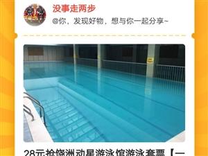 28元���洲�有怯斡攫^游泳套票【一���和�票(1.4米以下)+一��成人票】