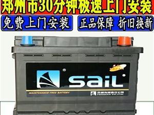 风帆蓄电池销售公司郑州汽车电池旗舰店