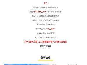2019丝绸之路――玉门首届国际铁人半径马拉松赛