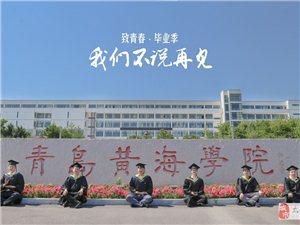 青岛黄海学院-欢迎您报考!