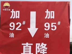 周二周六,中��石油92#.95#直降5角