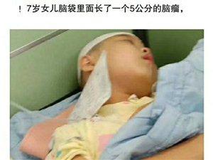 七�q女孩患�X瘤。望路�不平,拔刀相助。