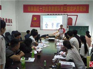 临泉县红十字应急救援队第五期救护员培训班正在上课。每月都会开设救护培训与救护知识普及课程、敬请随时关