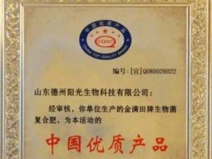 金满田集团公司诚招全国空白地区代理商张经理13519378138微信wx67638微生物复合肥