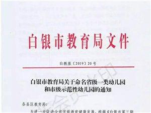 平川区两所有幼儿园被命名为省一级和市级示范