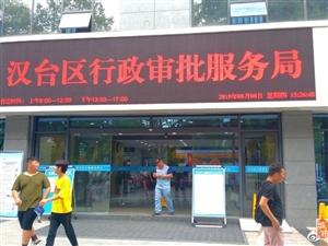 汉台区行政审批服务局(手机随拍)