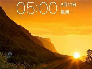 """每日正能量2019-8-19�D�D龙山人""""秋老虎""""可能真要走了!清晨窗外已能吹进一丝清凉。一觉醒"""