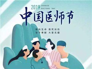 一个鲜为人知的节日――中国医师节!