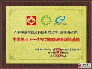 中国关心下一代视力健?#21040;?#32946;基地