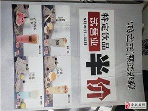 合江兵之王川源店20号试营几款特定饮品半价销售,欢迎各位光临!