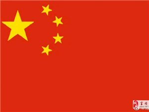 为中华人民共和国点赞