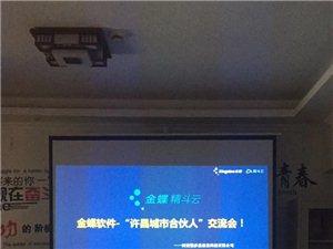 金蝶精斗云进销存软件招募yabo狗亚下载合作伙伴