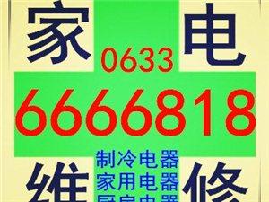 莒县滚筒洗衣机维修电话0633-6666818