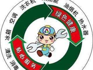 莒县洗衣机维修服务中心电话13165206921