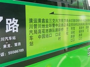 潢川新开通运营的3条城乡公交基本情况...