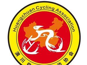 潢川自行车协会