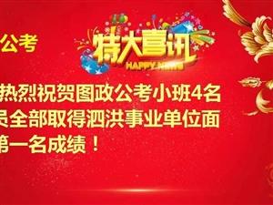 泗洪卫健系统面试班8月20日晚利达广场内街图政公考开课!