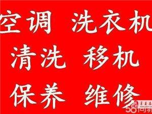 莒县洗衣机维修电话15263382525