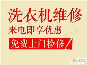 莒县洗衣机维修电话15615233066