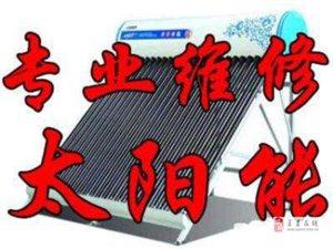 莒县太阳能维修电话15615233066