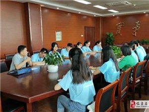 安徽财经大学暑期社会实践活动:点赞家乡发展深入临泉调研
