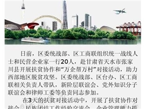 【滨海发布】天津滨海新区统一战线各界代表和民营企业家赴张家川开展扶贫协作对接活动