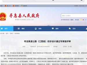 寻龙高速公路(江西段)初步设计通过专家组评审