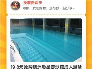 19.8元����洲�有怯斡攫^成人游泳票