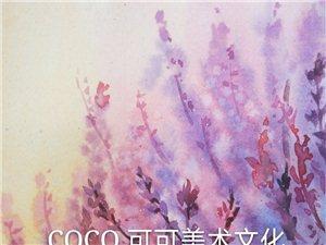 可可美术文化暑假水彩班精选作品展示