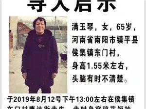 �M玉琴,女,65�q,�平�h侯集��|�T村,于2019年8月12�下午走失望知其下落者�c她家人�系,感�x