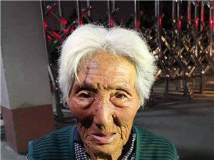 【寻家人】85岁老太进城找不到家属,扩散转发